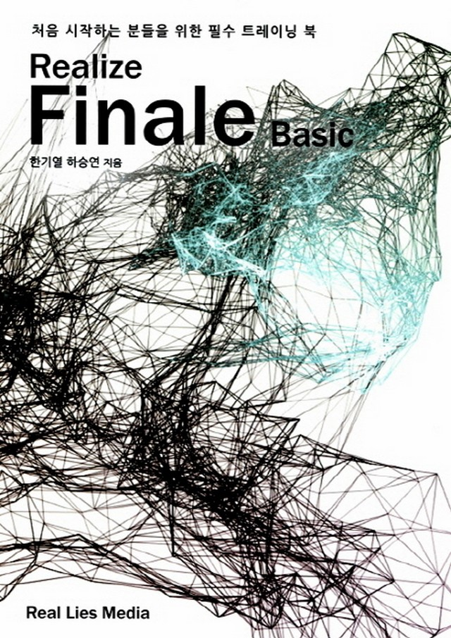 Realize Finale Basic / 리얼라이즈미디어(Real Lies Media)(책 도서)